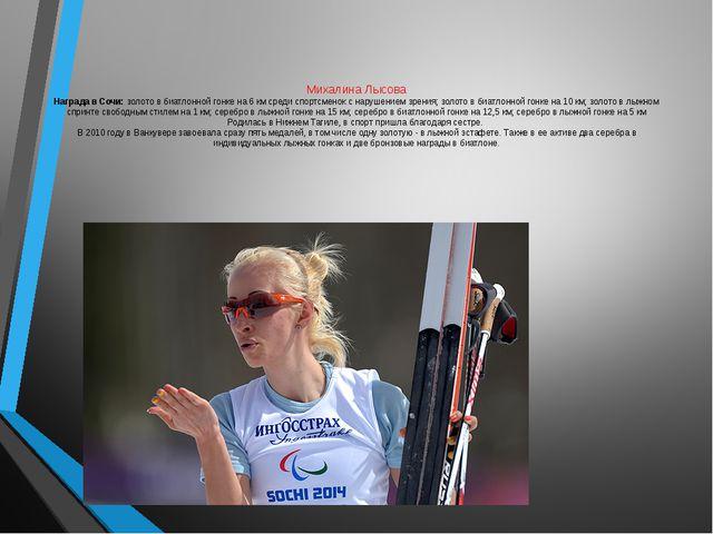 Михалина Лысова Награда в Сочи: золото в биатлонной гонке на 6 км среди спорт...