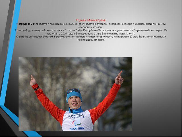 Рушан Миннегулов Награда в Сочи: золото в лыжной гонке на 20 км стоя; золото...