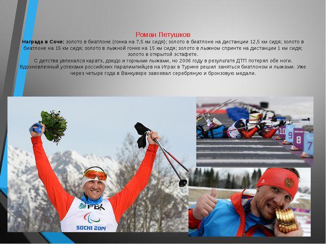 Роман Петушков Награда в Сочи: золото в биатлоне (гонка на 7,5 км сидя); золо...