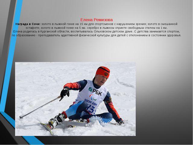 Елена Ремизова Награда в Сочи: золото в лыжной гонке на 15 км для спортсменов...