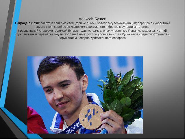 Алексей Бугаев Награда в Сочи: золото в слаломе стоя (горные лыжи); золото в...
