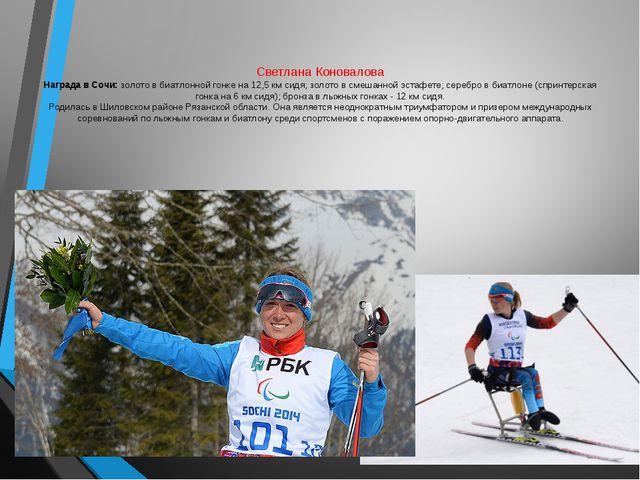 Светлана Коновалова Награда в Сочи: золото в биатлонной гонке на 12,5 км сидя...