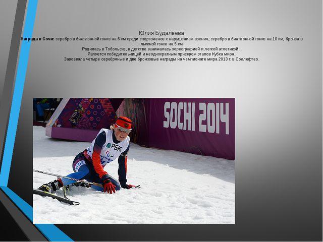 Юлия Будалеева Награда в Сочи: серебро в биатлонной гонке на 6 км среди спорт...