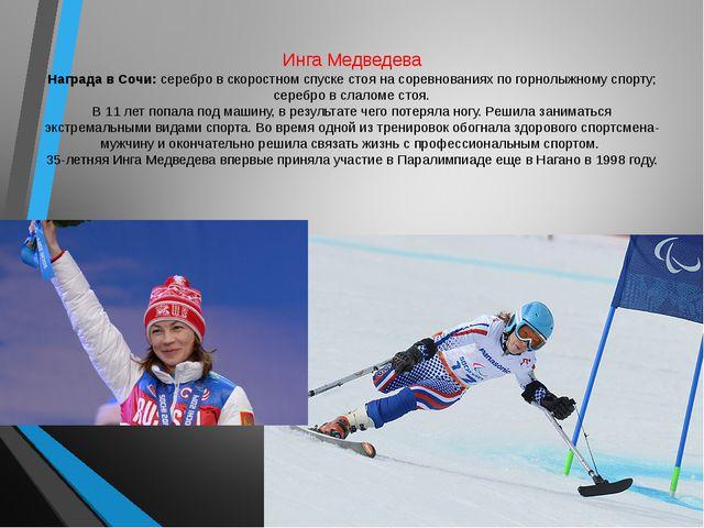 Инга Медведева Награда в Сочи: серебро в скоростном спуске стоя на соревнован...