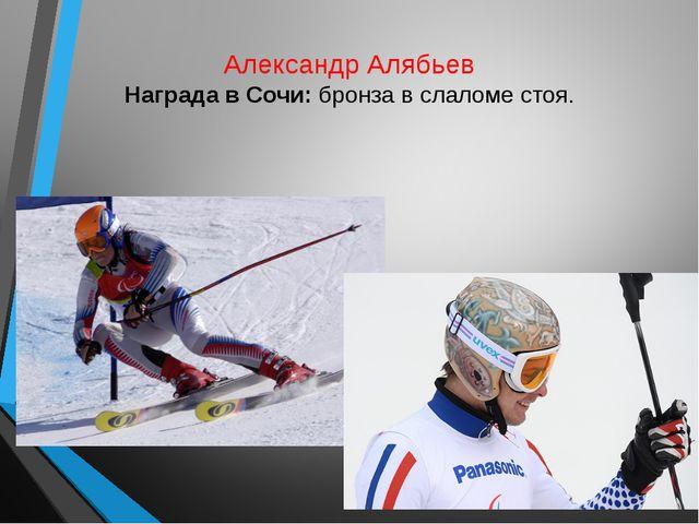 Александр Алябьев Награда в Сочи: бронза в слаломе стоя.