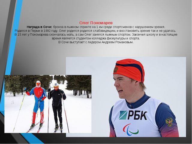 Олег Пономарев Награда в Сочи: бронза в лыжном спринте на 1 км среди спортсме...