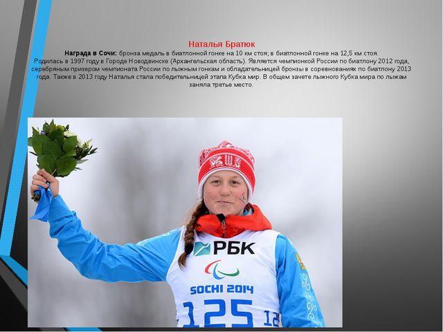 Наталья Братюк Награда в Сочи: бронза медаль в биатлонной гонке на 10 км стоя...