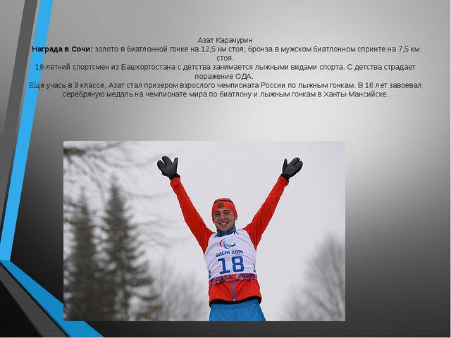 Азат Карачурин Награда в Сочи: золото в биатлонной гонке на 12,5 км стоя; бро...