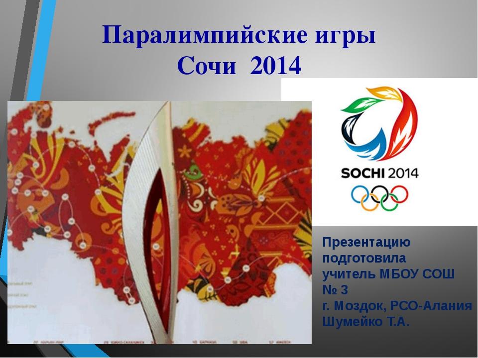 Паралимпийские игры Сочи 2014 Презентацию подготовила учитель МБОУ СОШ № 3 г....