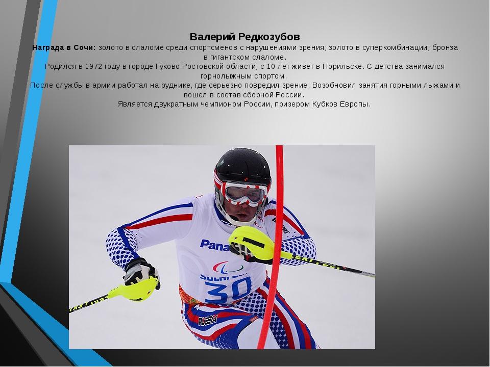 Валерий Редкозубов Награда в Сочи: золото в слаломе среди спортсменов с наруш...