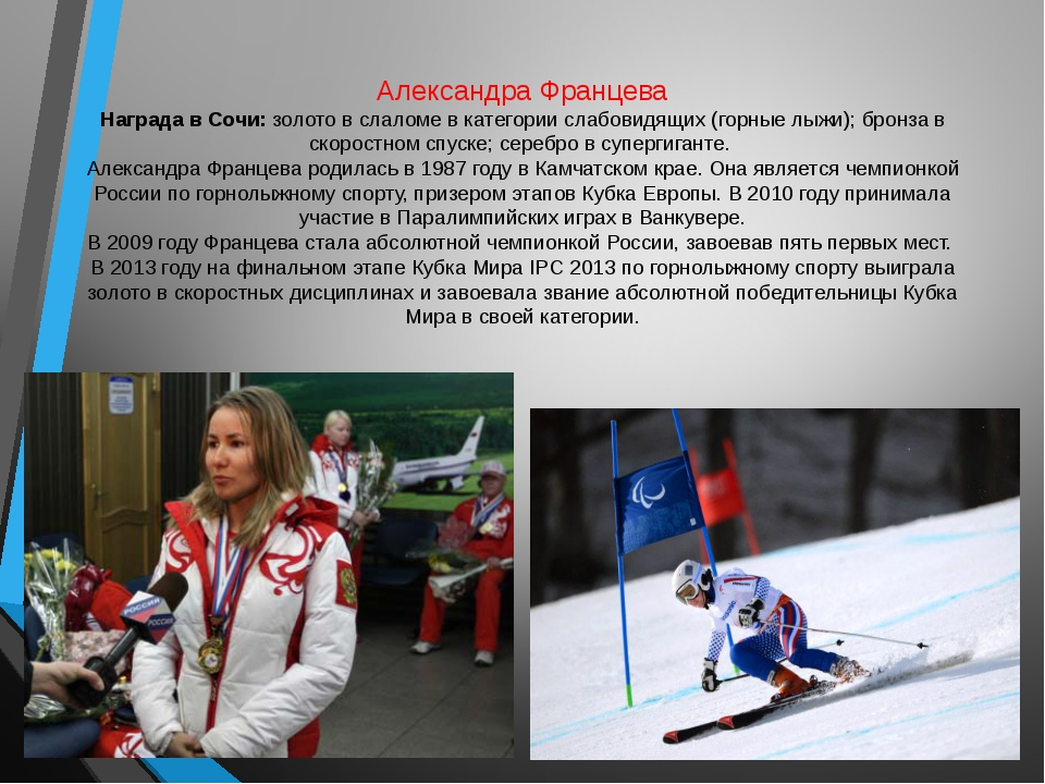 Александра Францева Награда в Сочи: золото в слаломе в категории слабовидящих...