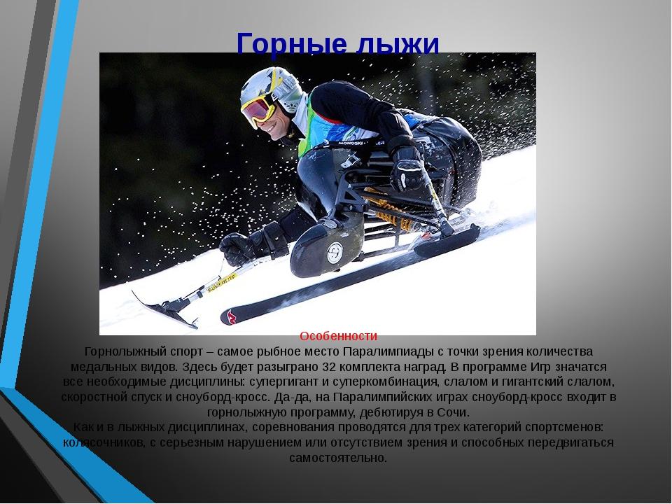 Особенности Горнолыжный спорт – самое рыбное место Паралимпиады с точки зрени...