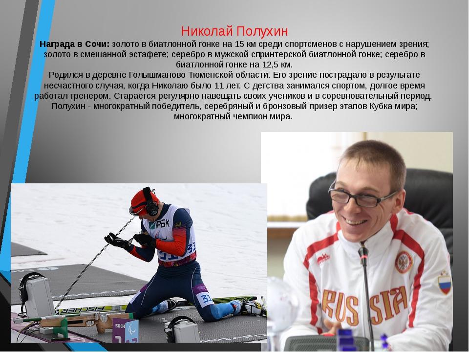 Николай Полухин Награда в Сочи: золото в биатлонной гонке на 15 км среди спор...