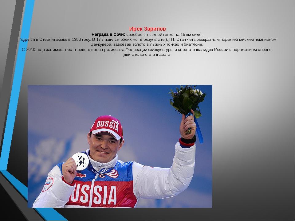 Ирек Зарипов Награда в Сочи: серебро в лыжной гонке на 15 км сидя. Родился в...