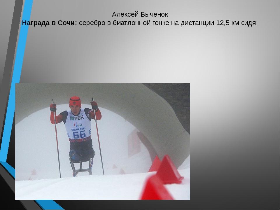 Алексей Быченок Награда в Сочи: серебро в биатлонной гонке на дистанции 12,5...