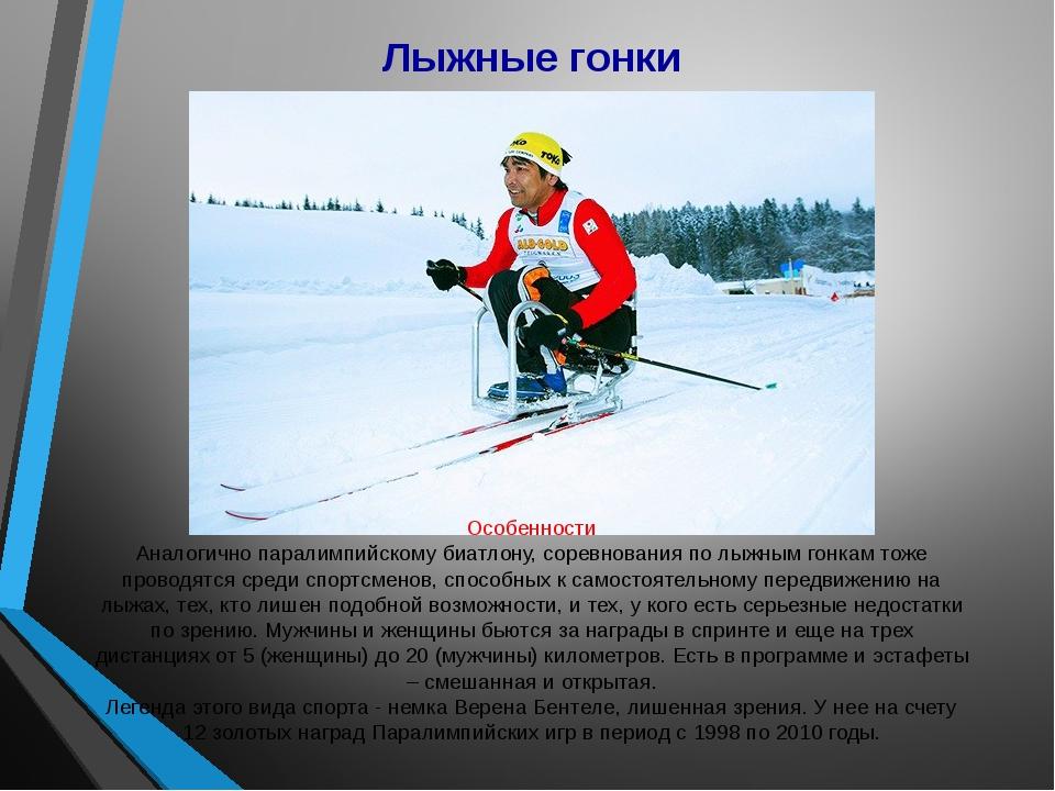 Особенности Аналогично паралимпийскому биатлону, соревнования по лыжным гонка...