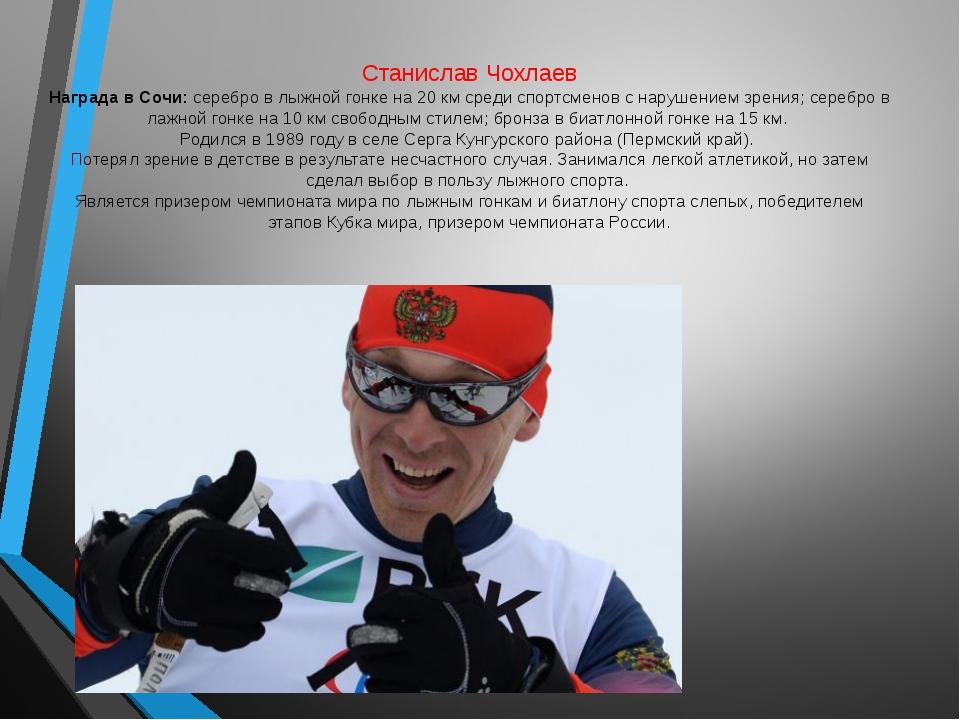 Станислав Чохлаев Награда в Сочи: серебро в лыжной гонке на 20 км среди спорт...