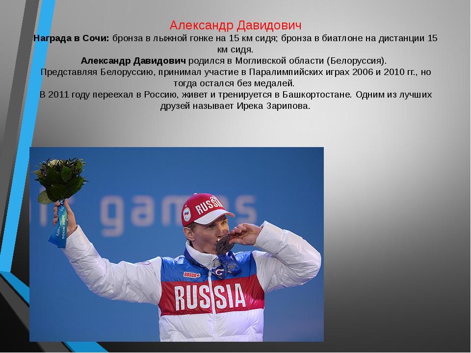Александр Давидович Награда в Сочи: бронза в лыжной гонке на 15 км сидя; брон...