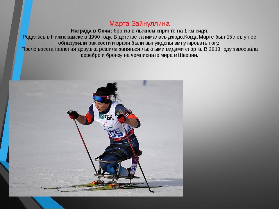 Марта Зайнуллина Награда в Сочи: бронза в лыжном спринте на 1 км сидя. Родила...