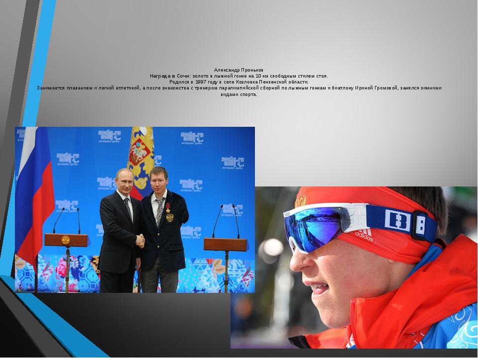 Александр Проньков Награда в Сочи: золото в лыжной гонке на 10 км свободным с...