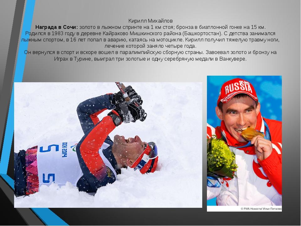 Кирилл Михайлов Награда в Сочи: золото в лыжном спринте на 1 км стоя; бронза...