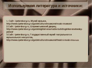 Используемая литература и источники: 1. Сайт: ipetersburg.ru, Музей музыки, h