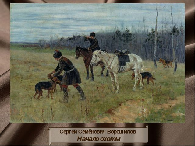 Сергей Семёнович Ворошилов Начало охоты