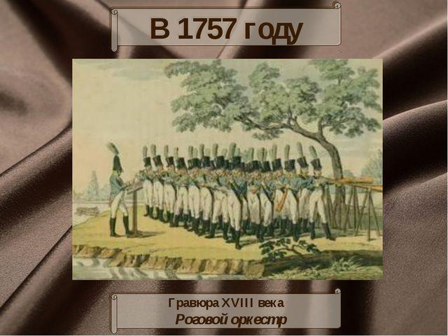 В 1757 году Гравюра XVIII века Роговой оркестр