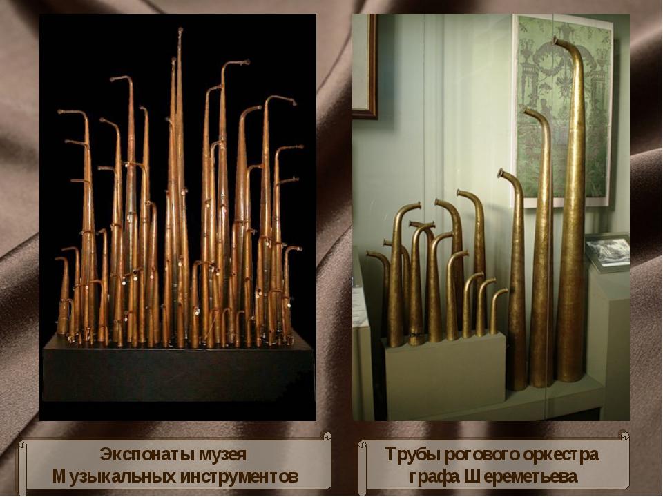 Экспонаты музея Музыкальных инструментов Трубы рогового оркестра графа Шереме...