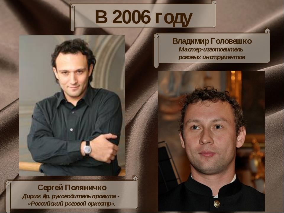В 2006 году Сергей Поляничко Дирижёр, руководитель проекта - «Российский рого...