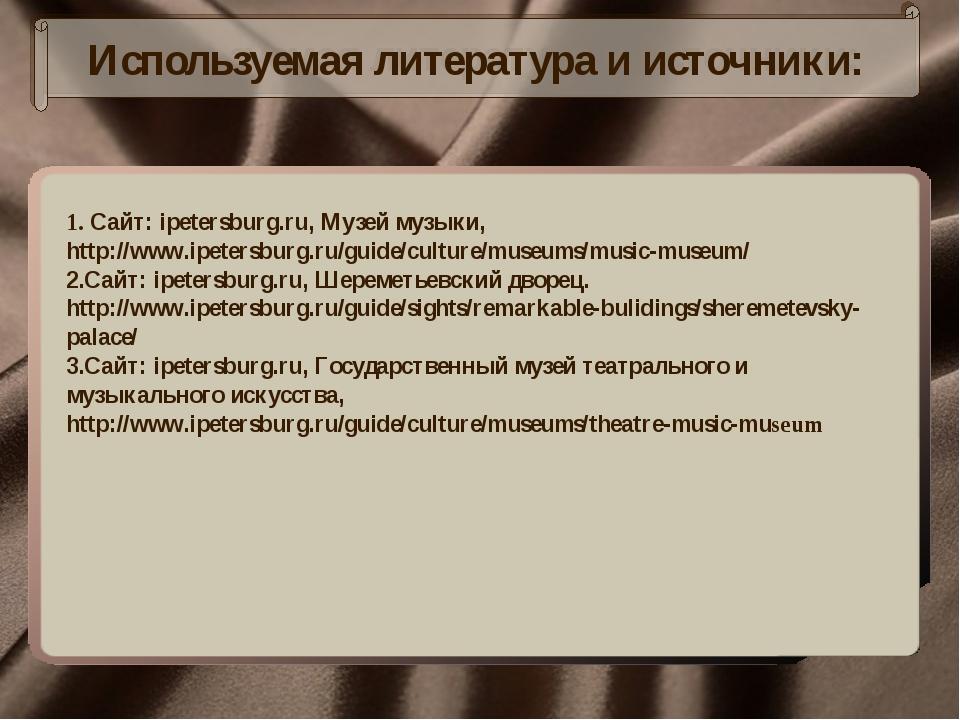 Используемая литература и источники: 1. Сайт: ipetersburg.ru, Музей музыки, h...