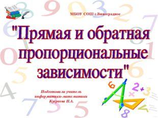 МБОУ СОШ с.Виноградное Подготовила учитель информатики-математики Кусраева Н.А.