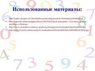 Использованные материалы: http://kinder-syurpriz.ru/video/detskie-pesni/onlaj