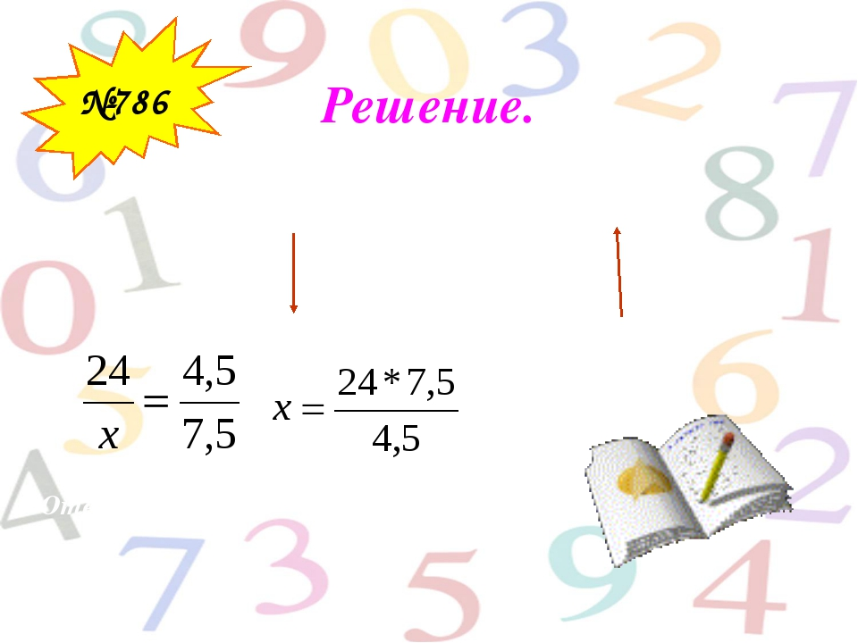Решение. №786 I II Кол-во машины (шт.) Грузоподъем.(т) 7,5 4,5 24 х ; ; х=40....