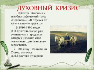 1882 год. Закончена автобиографический труд «Исповедь»: «Я отрёкся от жизни