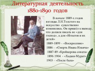 В начале 1889-х годов взгляды Л.Н.Толстого на искусство существенно изменили