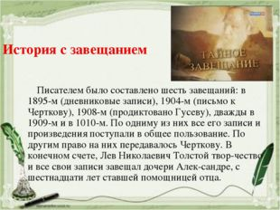 История с завещанием Писателем было составлено шесть завещаний: в 1895-м (дне