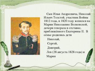 Сын Ильи Андреевича, Николай Ильич Толстой, участник Войны 1812 года, в 1820
