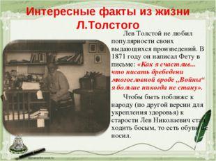 Интересные факты из жизни Л.Толстого Лев Толстой не любил популярности своих