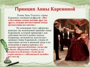Принцип Анны Карениной Роман Льва Толстого «Анна Каренина» начинается фразой: