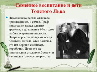 Семейное воспитание и дети Толстого Льва Николаевича всегда отличала привязан