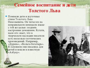 Семейное воспитание и дети Толстого Льва Помнили дети и шуточные стихи Толсто