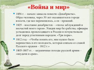 «Война и мир» 1856 г. – начало замысла повести «Декабристы». Образ человека,