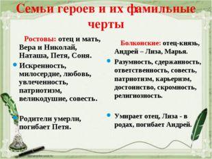 Семьи героев и их фамильные черты Ростовы: отец и мать, Вера и Николай, Наташ