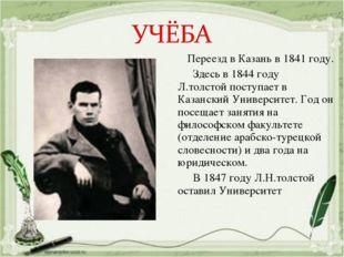 Переезд в Казань в 1841 году. Здесь в 1844 году Л.толстой поступает в Казанс