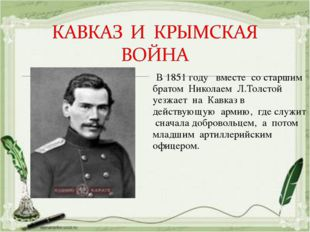 В 1851 году вместе со старшим братом Николаем Л.Толстой уезжает на Кавказ в