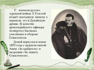 С началом русско-турецкой войны Л.Толстой подаёт докладную записку о перевод