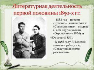 1852 год – повесть «Детство», напечатана в «Современнике», позднее в нём опу