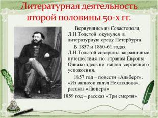 Вернувшись из Севастополя, Л.Н.Толстой окунулся в литературную среду Петербу