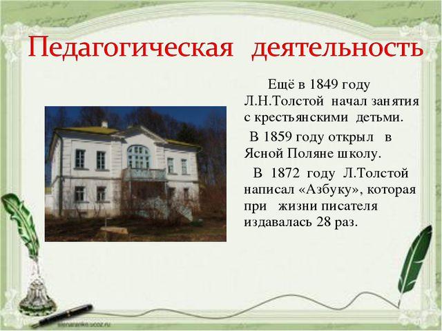 Ещё в 1849 году Л.Н.Толстой начал занятия с крестьянскими детьми. В 1859 год...